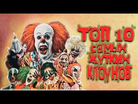 ТОП 10 Самые страшные клоуны | TOP 10 Horror Clowns