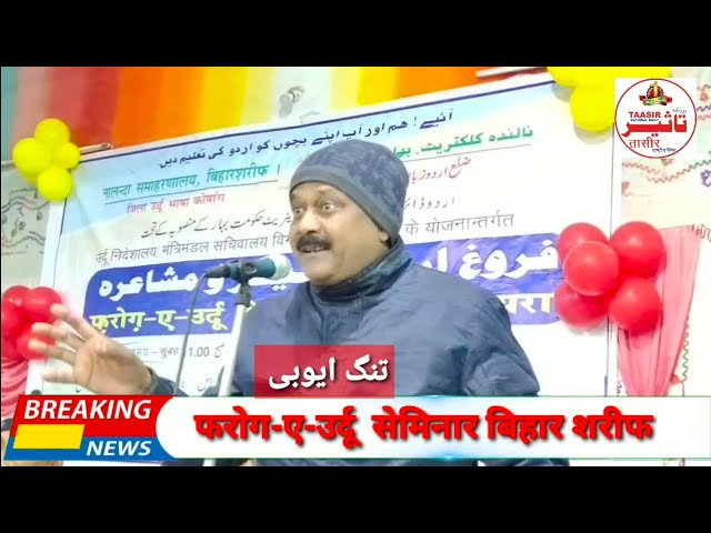 फरोग ए उर्दू सेमिनार बिहार शरीफ