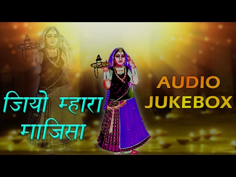 Majisa Bhatiyani Bhajan | जियो म्हारा माजीसा | Full  Audio Song | Arjun Rao | Rajasthani Song