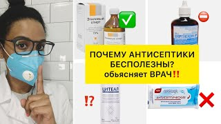 COVID 19 санитайзеры антисептики Чем обрабатывать руки от коронавируса Дезинфекция рук