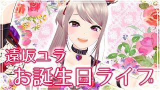 【祝・誕生LIVE!】遠坂ユラ誕生祭【パレプロ】