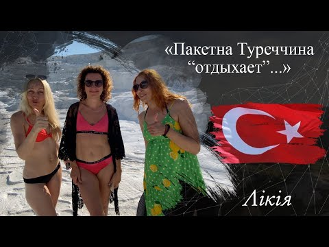 Група | ВІДГУК №136 | Lab Travels отзыв о путешествии