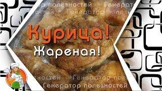 Курица жареная по рецепту oblomoff.  Маринад: соевый соус и чеснок.