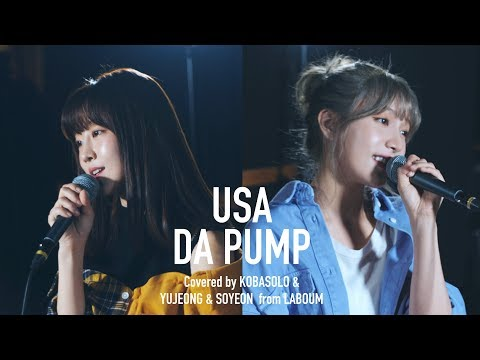 【女性が歌う】USA / DA PUMP (covered By コバソロ  & YUJEONG & SOYEON From LABOUM)