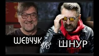 ШНУР VS ШЕВЧУК.