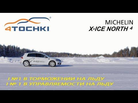 Michelin X-Ice North 4 - № 1 на льду
