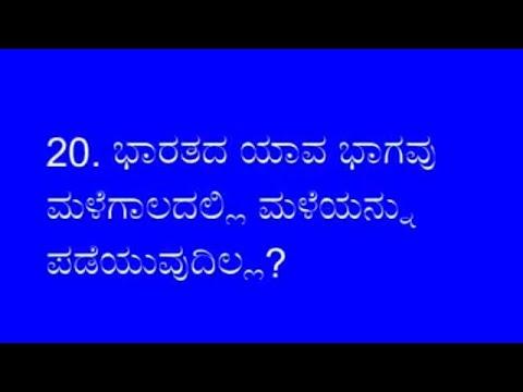ಸಬ್ ಇನ್ಸ್ ಪೆಕ್ಟರ್ ಕನ್ನಡ  ಜಿ.ಕೆ | Gk questions for sub inspector