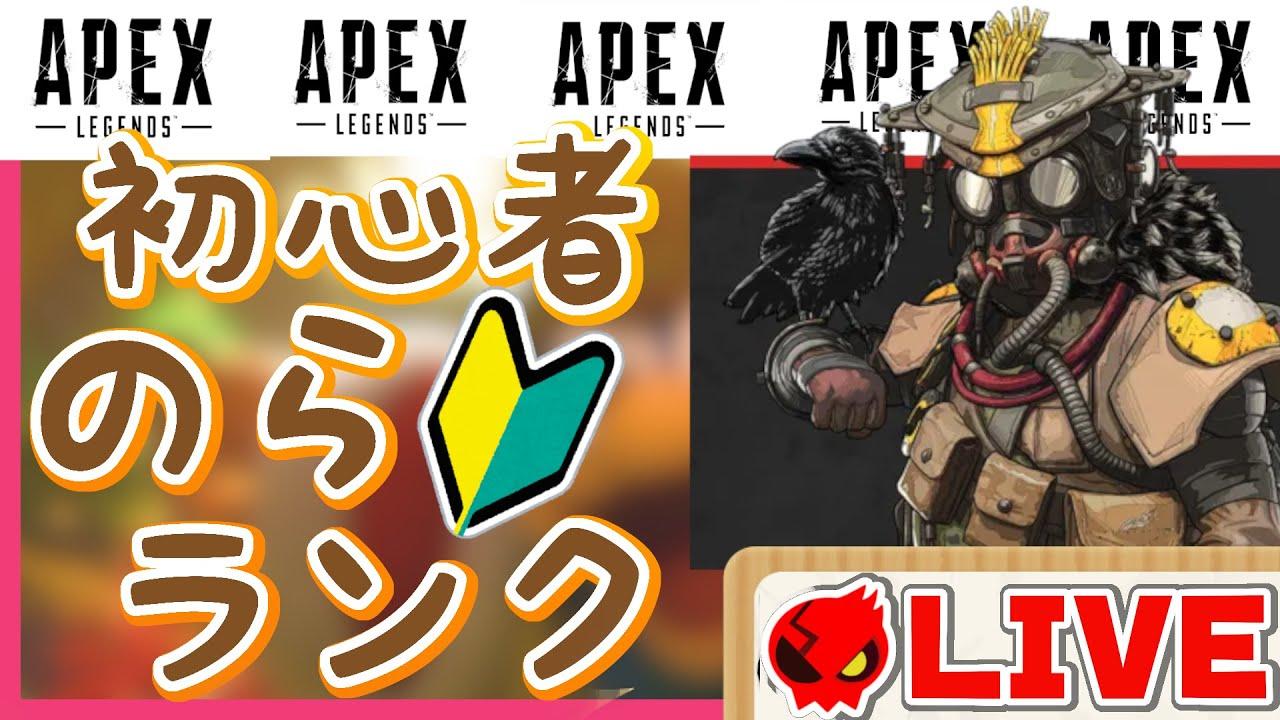 【APEX】初心者ランクマ!アドバイスおねがいします(/・ω・)/_エーペックス【ライブ配信:2021/07/27】