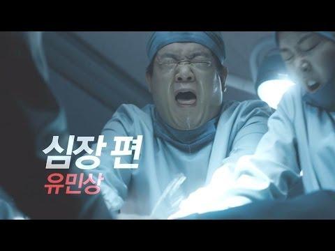 LG 휘센 제습기_유민상 심장 편