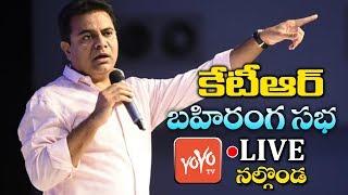 ktr live trs public meeting in nalgonda telangana news cm kcr yoyo tv live