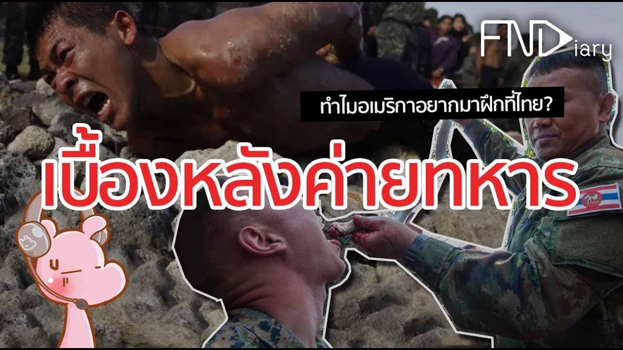 การฝึกทหารแบบโหดๆที่น้อยคนรู้ #ทรมานสุดๆ I แค่อยากเล่า...◄366►