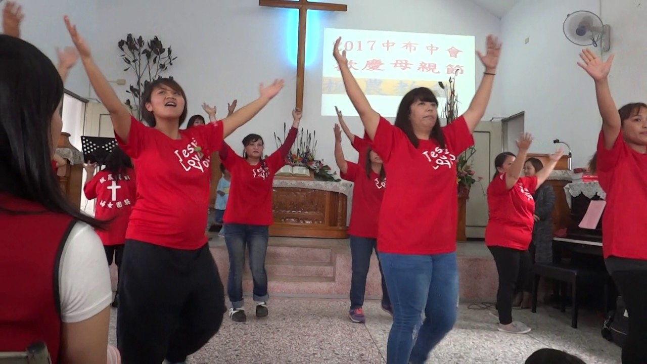 2017年中布中會婦女部母親節感恩活動楓農教會婦女團契獻舞:Every Praise(2017/5/6) - YouTube