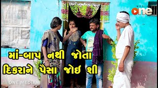 Maa- Baap Nathi Jota Dikarane Paisa Joi Chhe | Gujarati Comedy | One Media