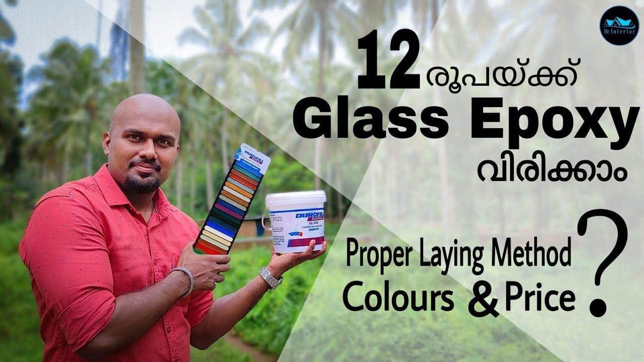 എങ്ങനെ വിരിക്കണം Glass Epoxy|Epoxy Flooring malayalam|How to do Glass Epoxy flooring|Dr. Interior