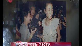 王菲Faye Wong有孕?  不是没可能 王菲欲再生女箍实霆锋 力阻张柏芝再次翻身