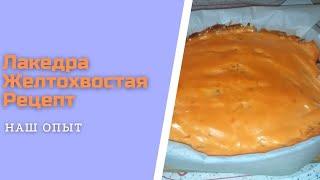 Лакедра Желтохвостая Рецепт Приготовления В Духовке