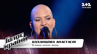 Анастасия Буханцова — \