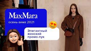 Max Mara Осенний женский образ Коллекция осень зима 2021