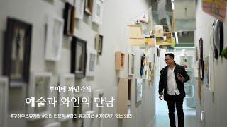 예술과 와인의 만남 #구하우스뮤지엄 #와인 큐레이션