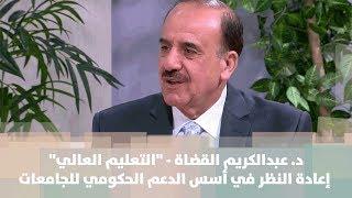 """د. عبدالكريم القضاة - """"التعليم العالي"""": إعادة النظر في أسس الدعم الحكومي للجامعات"""