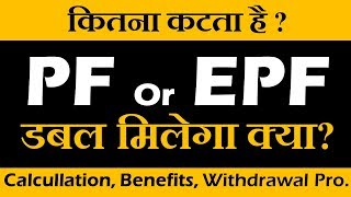EPF (Employee Provident Fund) – PF Calculation, Withdrawal Rules, Interest Rate