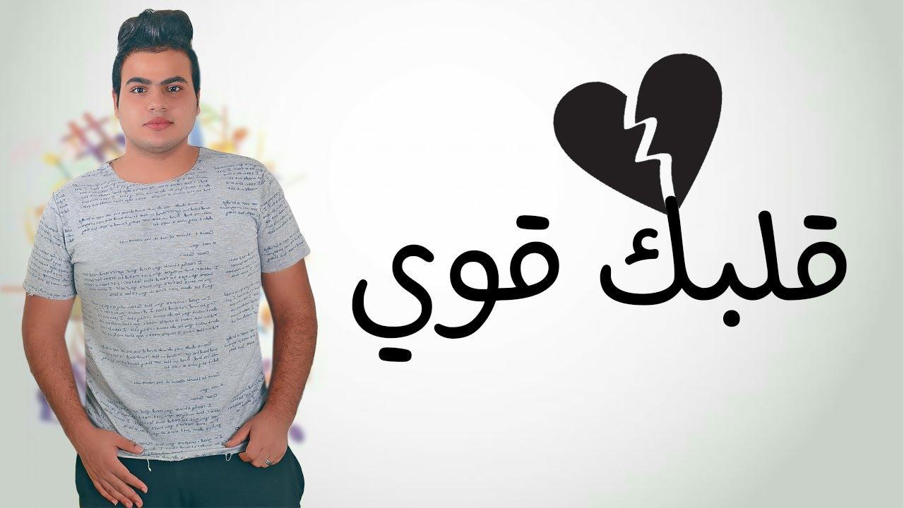 عبدالله البوب قلبك قوي - Abdullah Elpop | 2alpk Awy