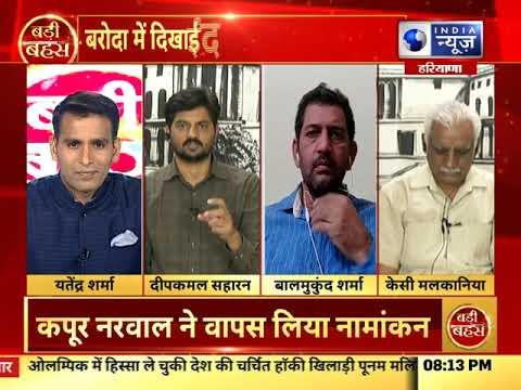 बड़ी बहस: कपूर नरवाल के हटने से कांग्रेस कितनी मजबूत ? | India News Haryana