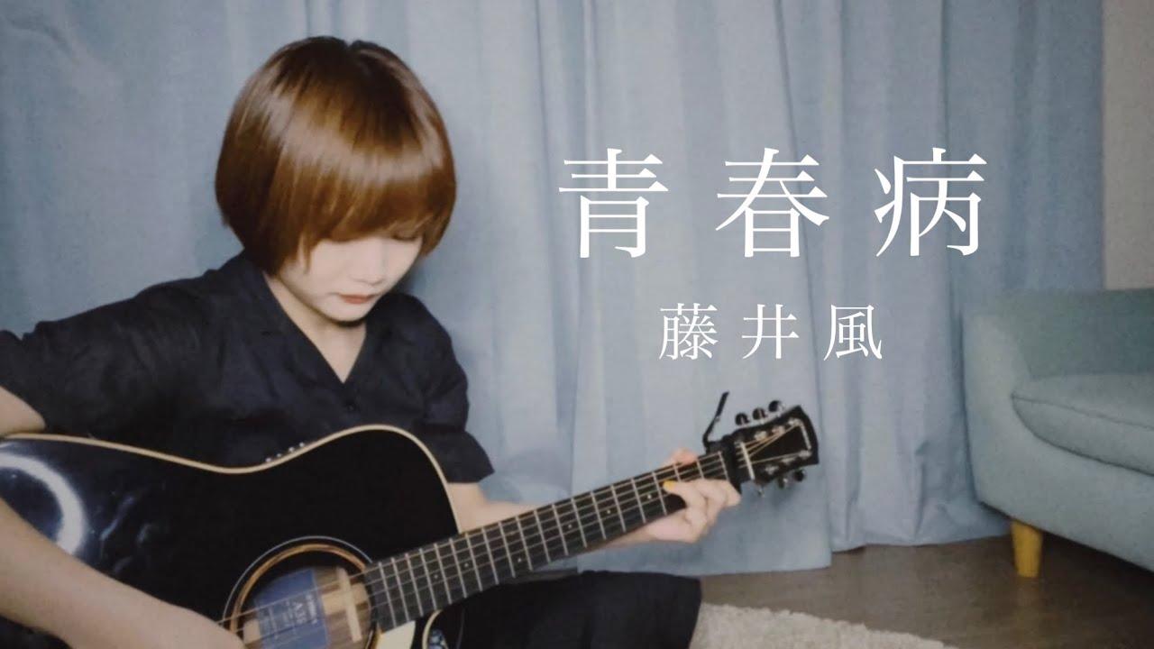 青春病 / 藤井 風 (cover)