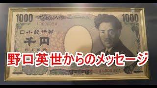 野口英世が紙幣肖像画に選ばれた3つの理由> 優れた科学者であったこと...
