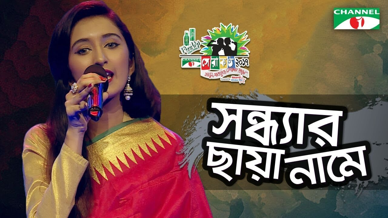 Sondharo Chaya Name | Fatema | Shera Kontho 2017 | SMS Round | Season 06 | Channel i TV