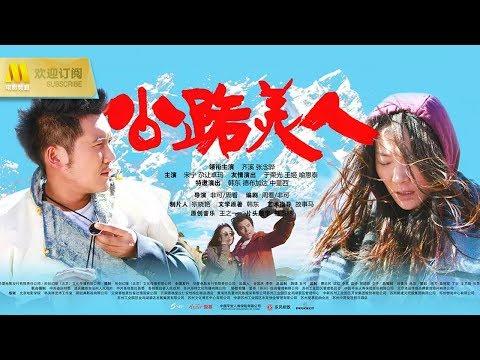 【1080P Chi-Eng SUB】《公路美人/Highway of Love》有诗意又让人感动落泪的公路爱情(齐溪/张念骅/宋宁峰 主演)