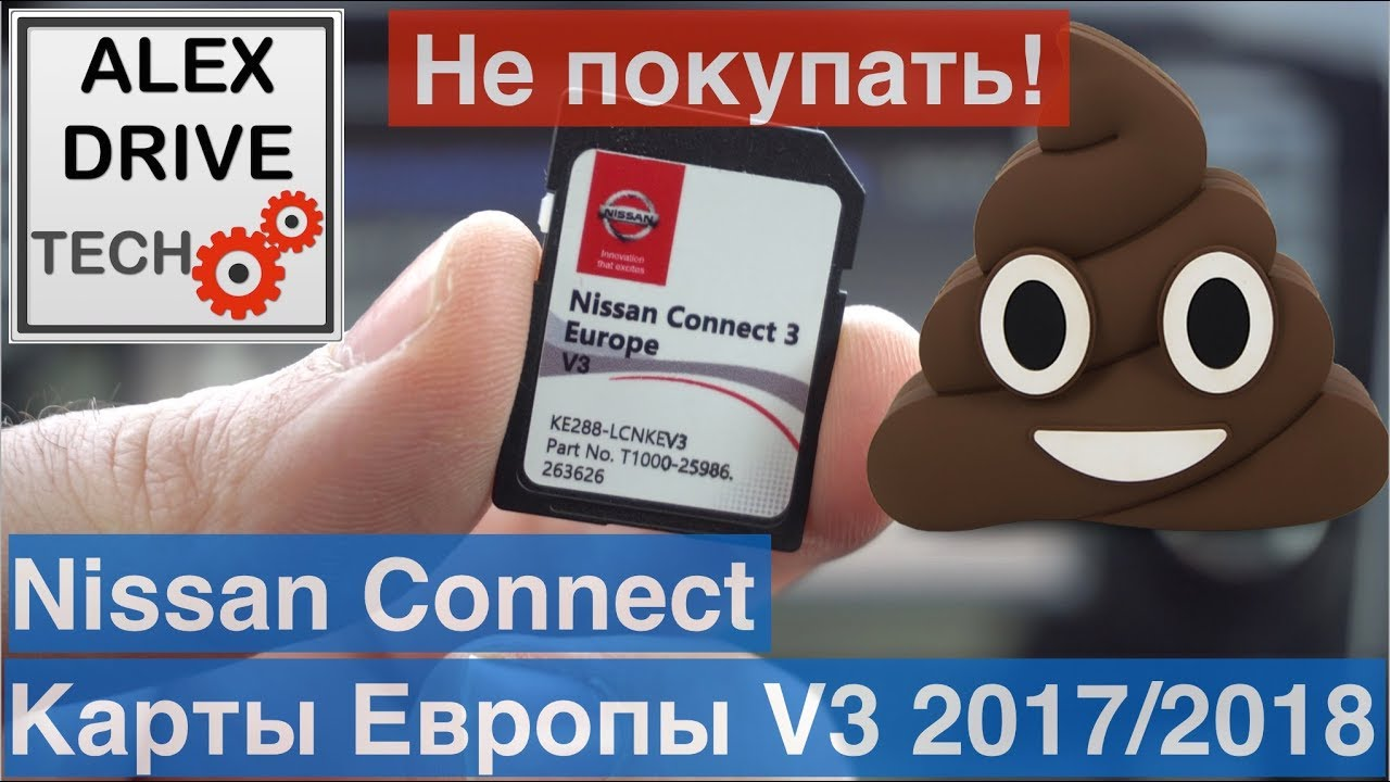 Карты Европы 2017/2018 V3 Nissan Connect  Не покупать! KE288-LCNKEV3