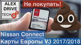 Карты Европы 2017/2018 V3 Nissan Connect. Не покупать! KE288-LCNKEV3