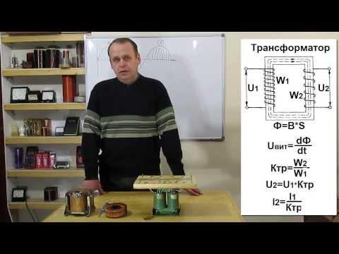 видео: Трансформатор. Принцип работы и советы конструкторам