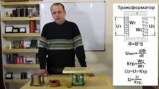 видео Особенности работы силовых автотрансформаторов