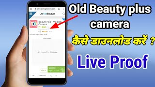 How to download old beauty plus camera | How to download old beauty plus camera app | Beauty plus screenshot 5