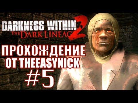 Darkness Within. Прохождение. #3. Склеп, ужасы, кошмары.