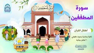 سورة المطففين _ أطفال القرآن - التلاوة الجماعية - بصوت طفولي جميل 6 أماكن جذابة
