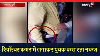 Agra: रिवॉल्वर कमर में लगाकर युवक करा रहा नकल, वीडियो हुआ वायरल