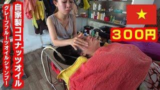 Face massage & grapefruit oil shampoo in Vietnam! 300 yen at a store ♪