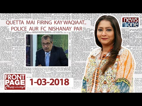 Front Page - 1-March-2018 - News One