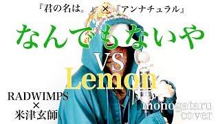 なんでもないや VS Lemon - RADWIMPS × 米津玄師 (cover)