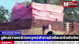 The News Mirror India | 10 जनवरी को 3 जजों की स्पेशल बेंच करेगी सुनवाई | राम मंदिर मामला |