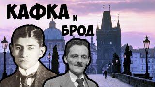 Франц Кафка и Макс Брод || сМируПоКниге #2.2