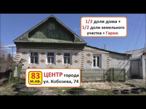 Купить Часть дома| Дома в Ульяновске | Продажа домов в Ульяновске | Недвижимость Ульяновска