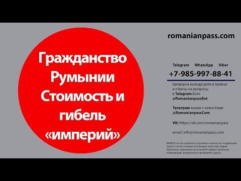 Гражданство Румынии стоимость. Гражданство Румынии для россиян. Румынское гражданство.