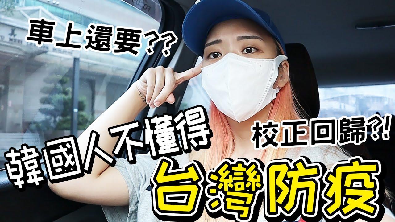 韓國人看台灣防疫/韓國沒有台灣才有的/한국이랑 다른 대만 방역지침?