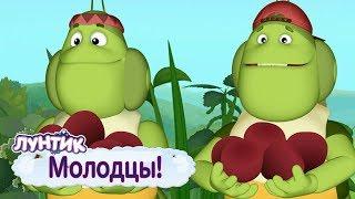 Молодцы 👍 Лунтик 👍 Сборник мультфильмов 2019