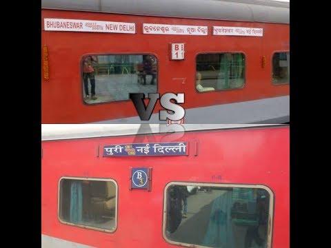 Bhubaneswar Rajdhani Express VS Purushottam Express