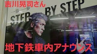 吉川晃司さんによる、仙台市交通局地下鉄東西線での車内アナウンスです...